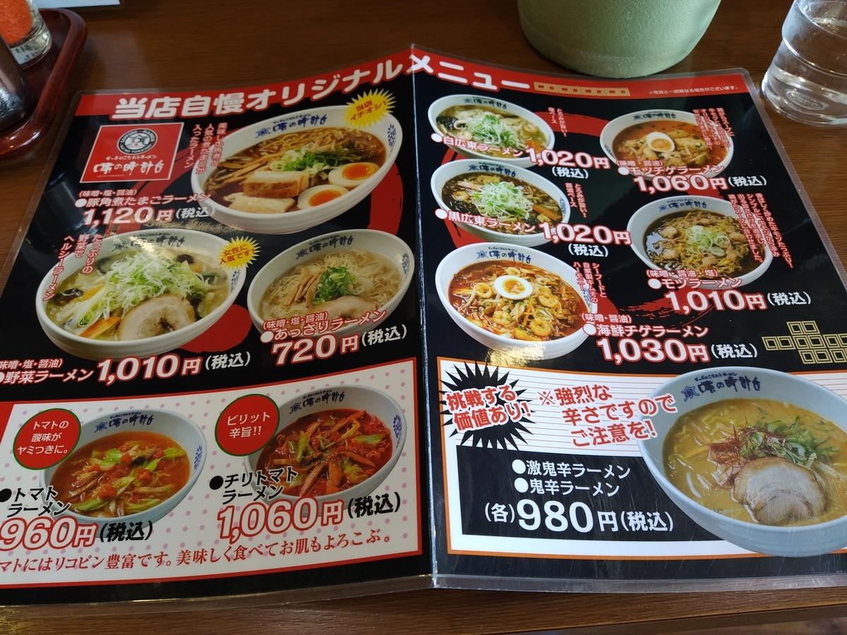 f:id:kushiro_gourmet:20200508151757j:plain