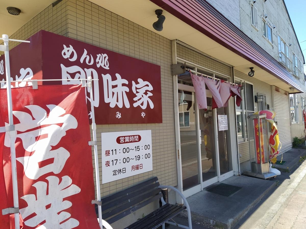 f:id:kushiro_gourmet:20200515121015j:plain
