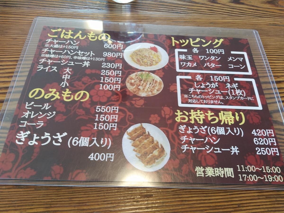 f:id:kushiro_gourmet:20200515122254j:plain