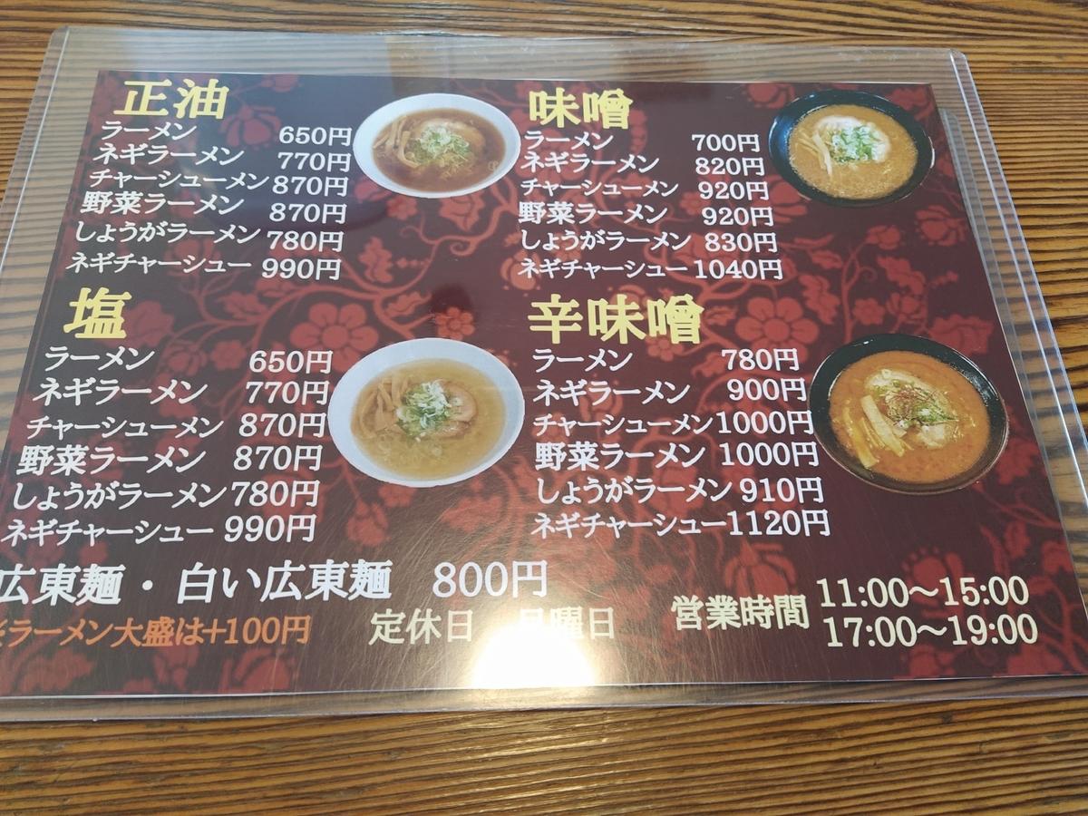 f:id:kushiro_gourmet:20200515122314j:plain
