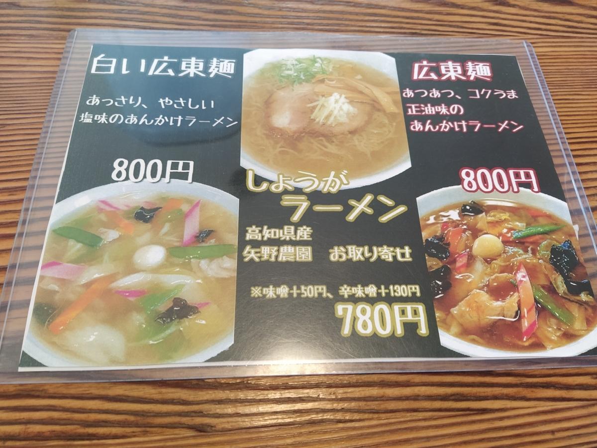 f:id:kushiro_gourmet:20200515122335j:plain