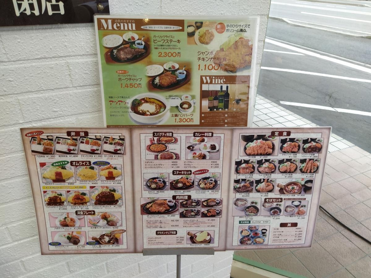 f:id:kushiro_gourmet:20200619145156j:plain