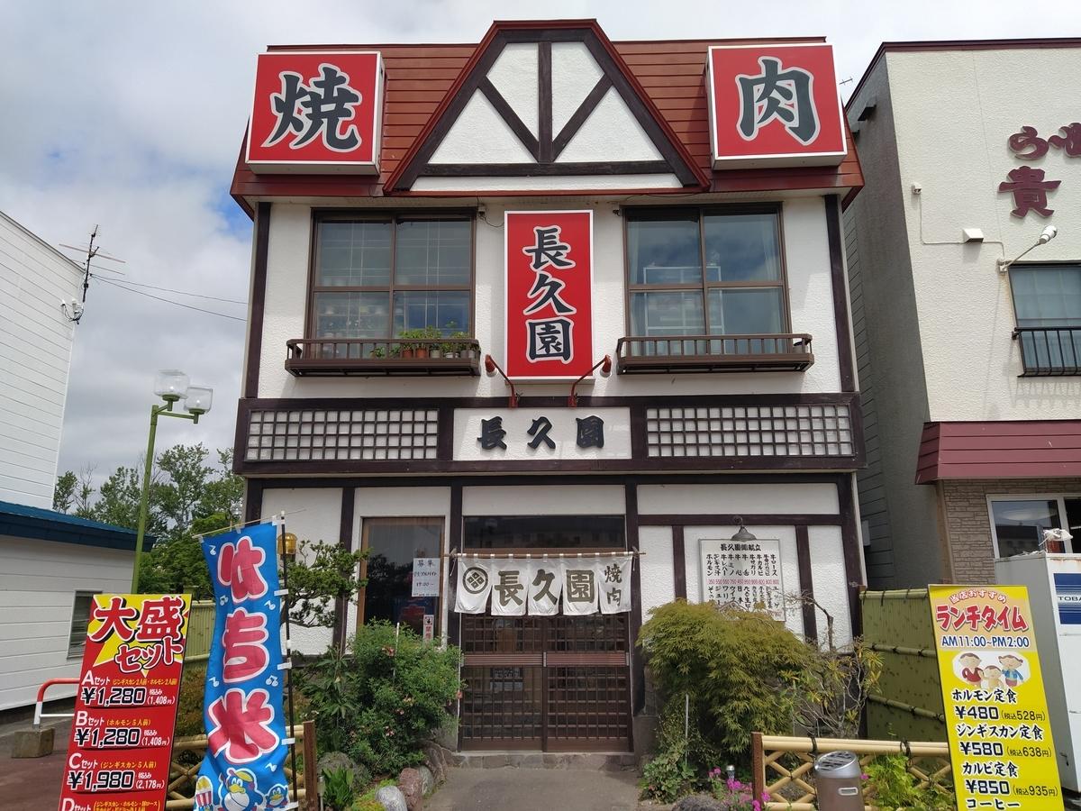 f:id:kushiro_gourmet:20200728115102j:plain