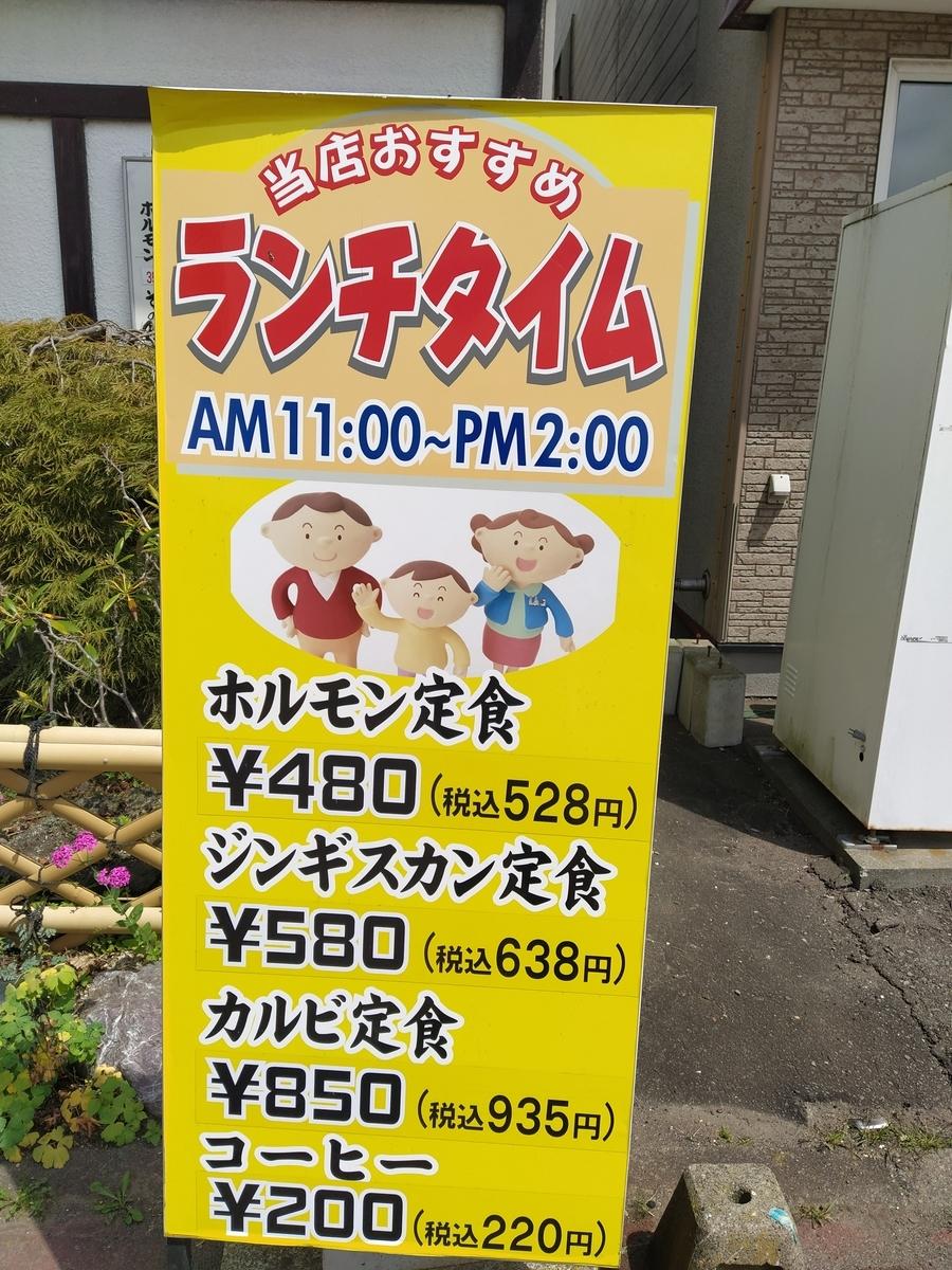 f:id:kushiro_gourmet:20200728115903j:plain