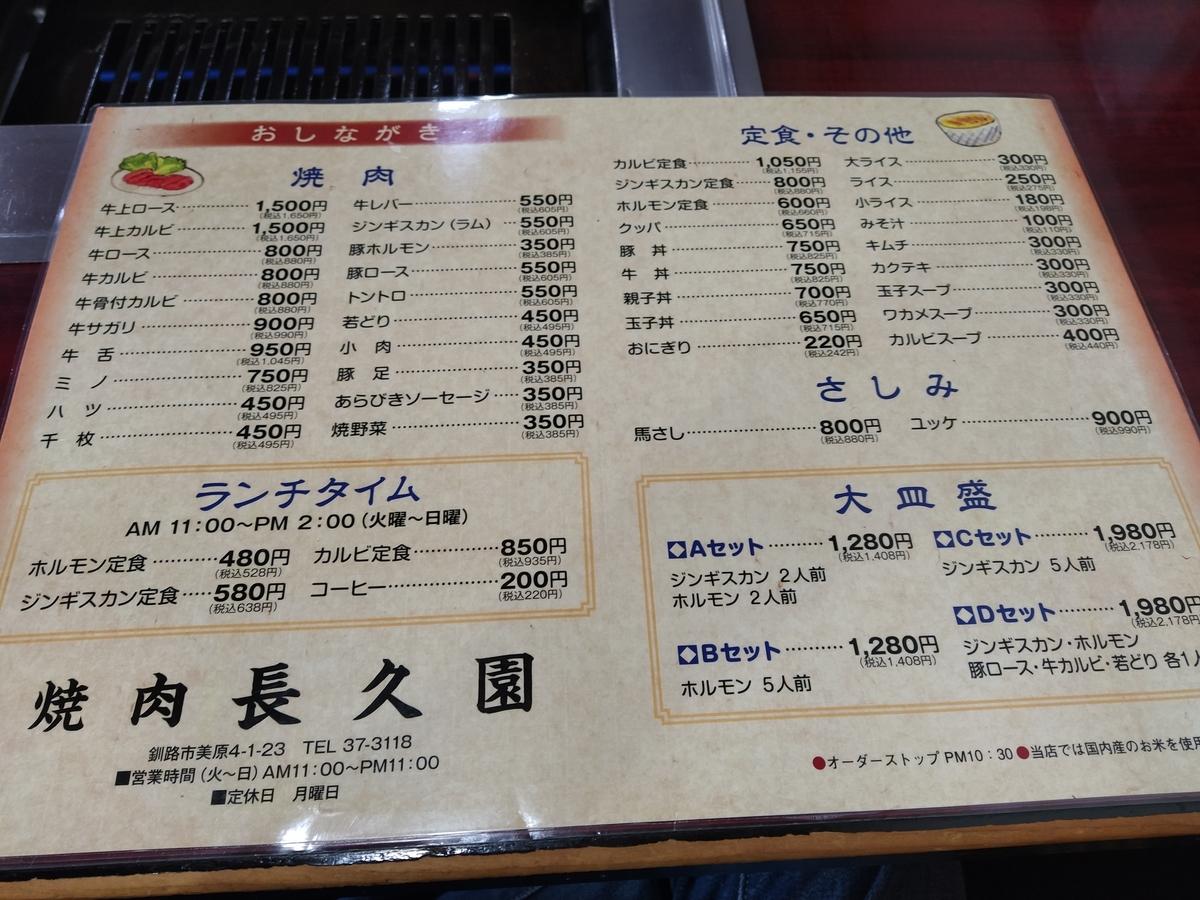 f:id:kushiro_gourmet:20200728120448j:plain