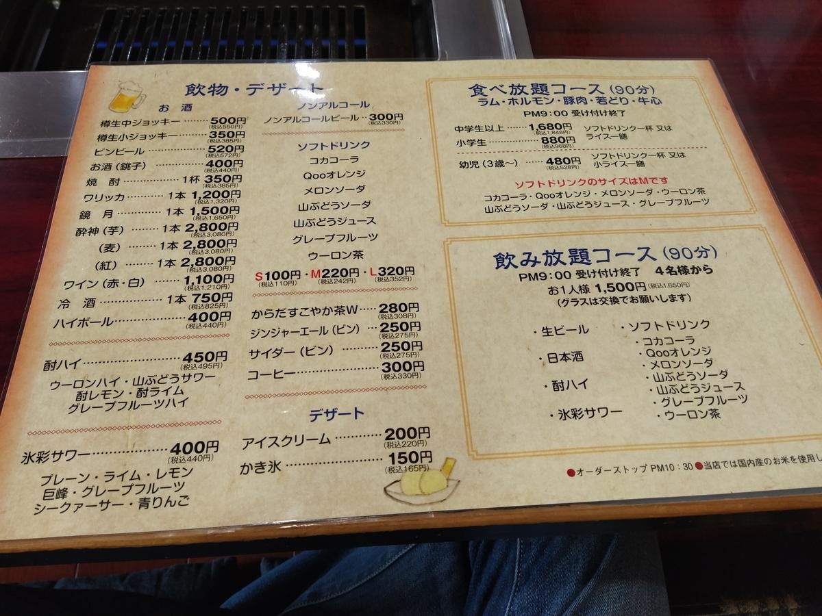 f:id:kushiro_gourmet:20200728120506j:plain