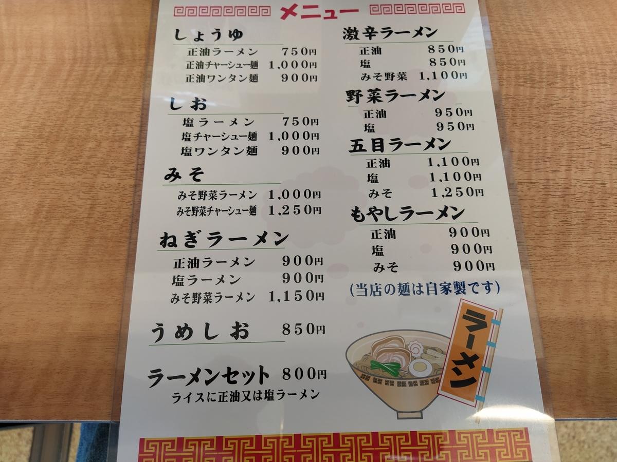 f:id:kushiro_gourmet:20200806141548j:plain