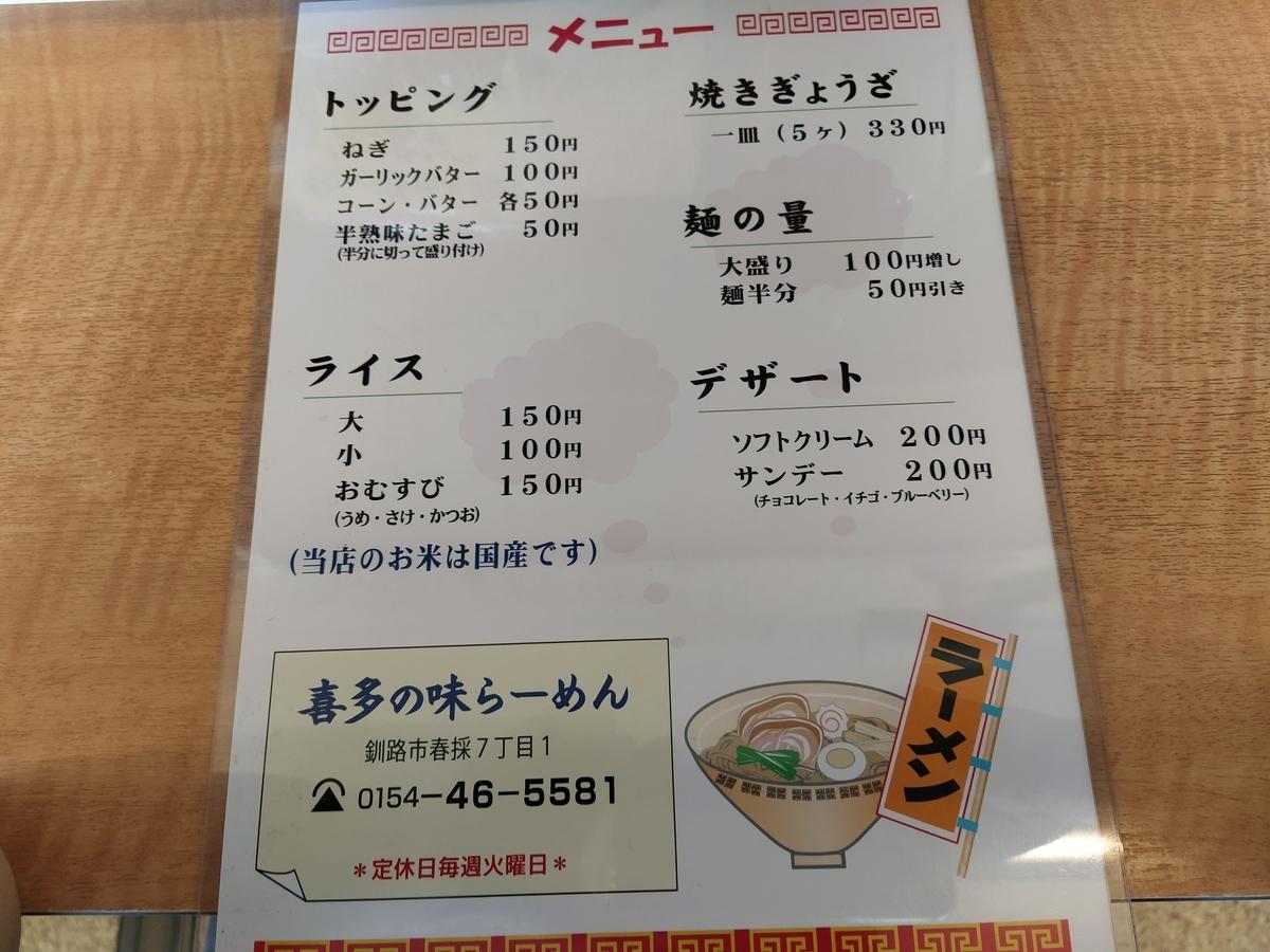 f:id:kushiro_gourmet:20200806141606j:plain
