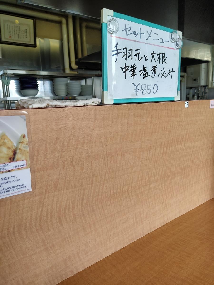 f:id:kushiro_gourmet:20200806141941j:plain