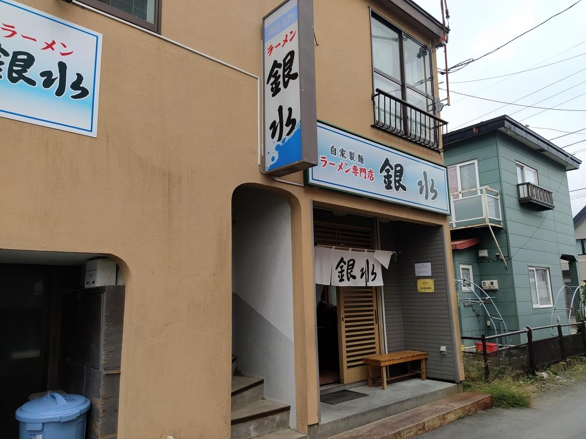 f:id:kushiro_gourmet:20200827115223j:plain