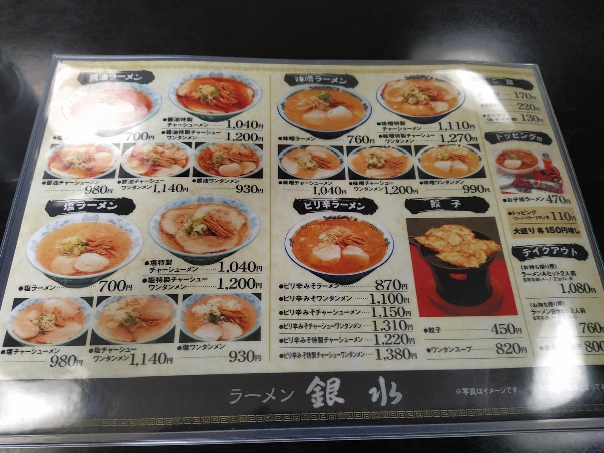 f:id:kushiro_gourmet:20200827115634j:plain