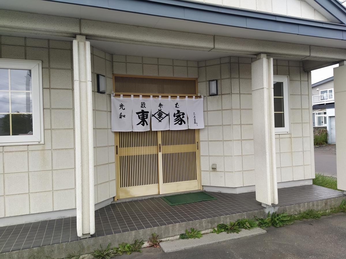 f:id:kushiro_gourmet:20200923122903j:plain