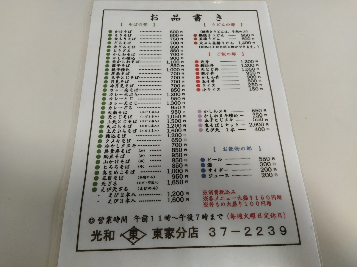 f:id:kushiro_gourmet:20200923130503j:plain