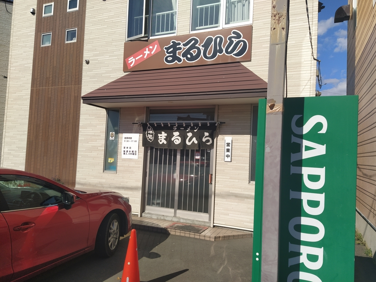 f:id:kushiro_gourmet:20201020114306j:plain