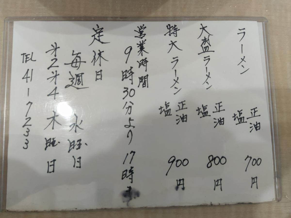 f:id:kushiro_gourmet:20201020115118j:plain