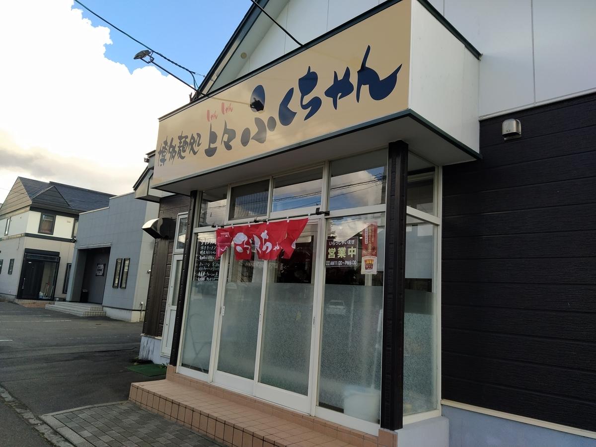 f:id:kushiro_gourmet:20201110132949j:plain