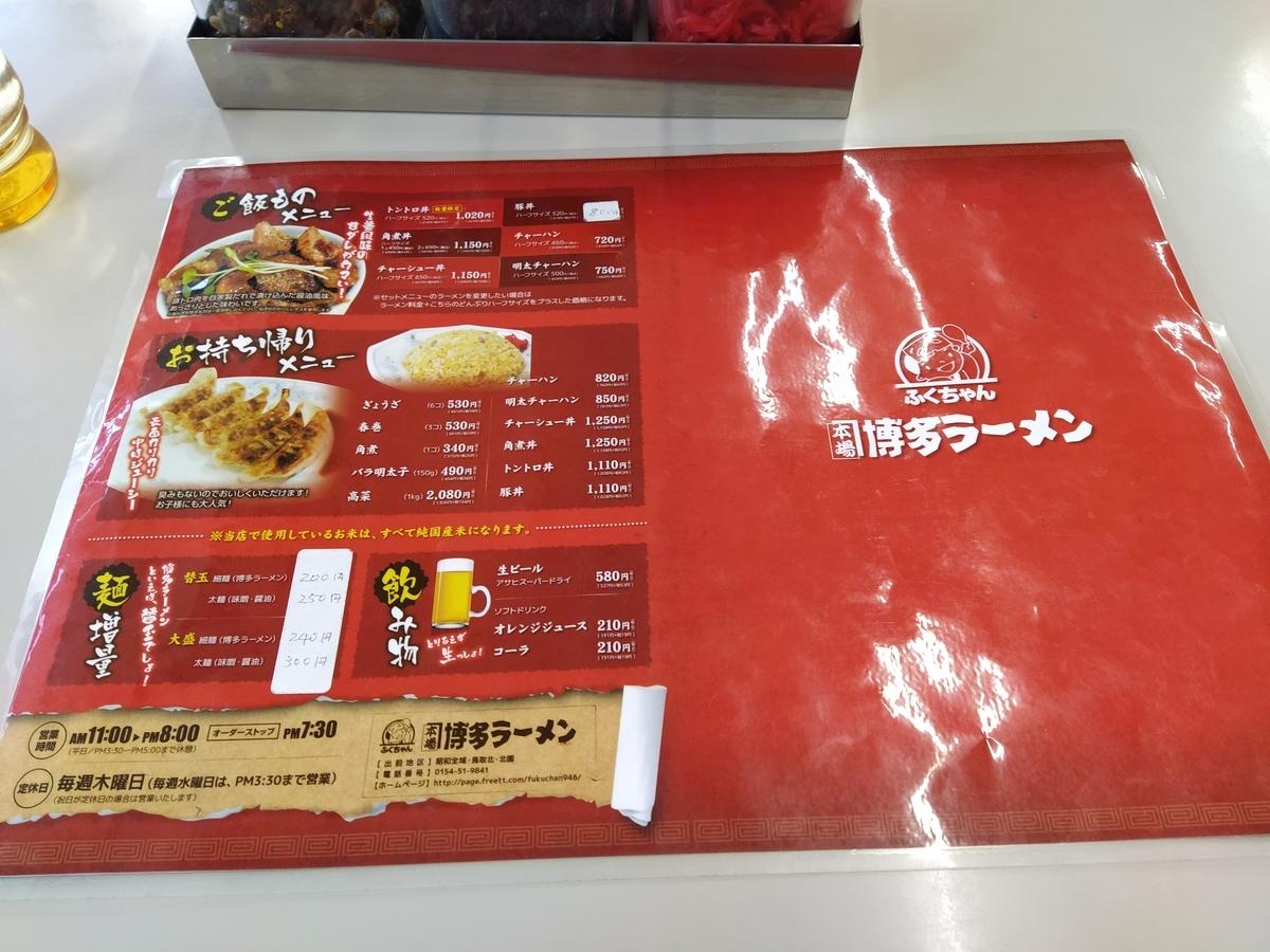 f:id:kushiro_gourmet:20201110133950j:plain