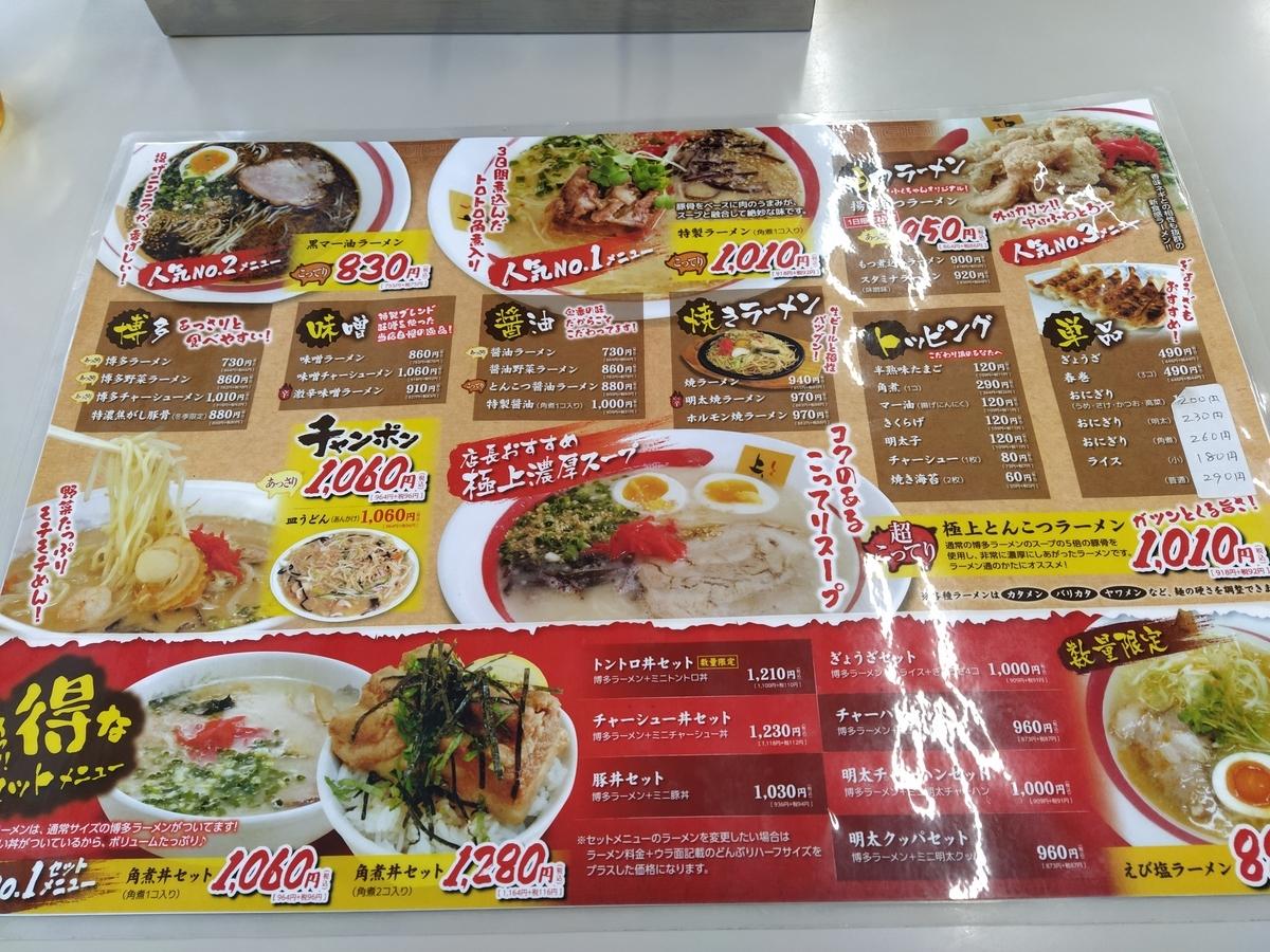f:id:kushiro_gourmet:20201110134011j:plain