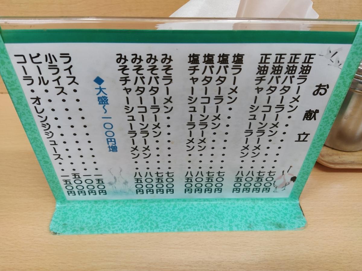 f:id:kushiro_gourmet:20201119133649j:plain