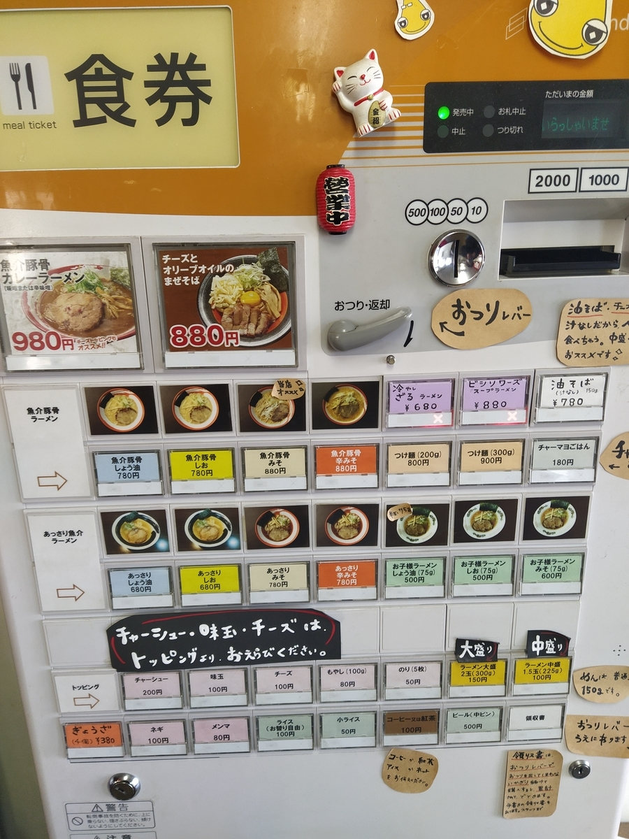 f:id:kushiro_gourmet:20201208122651j:plain