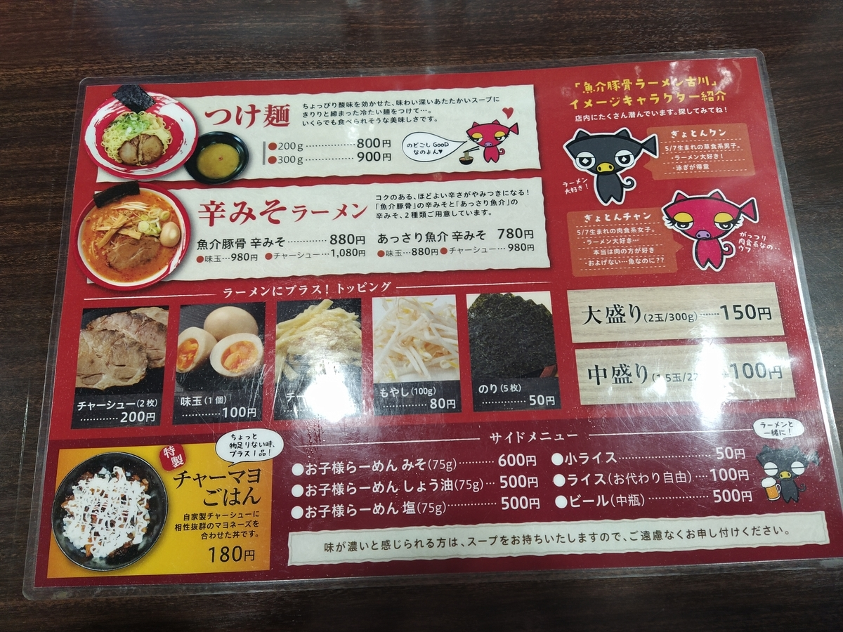 f:id:kushiro_gourmet:20201208123106j:plain
