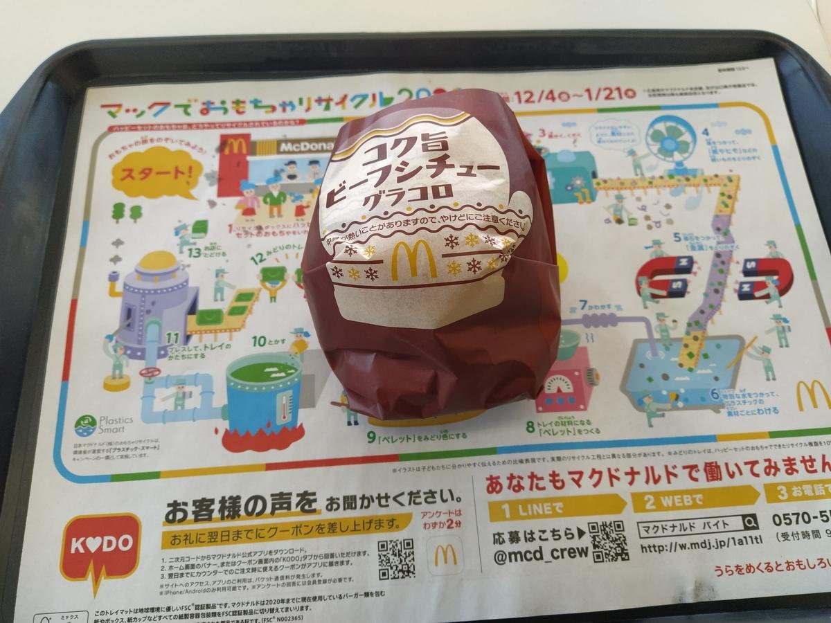f:id:kushiro_gourmet:20201215123411j:plain