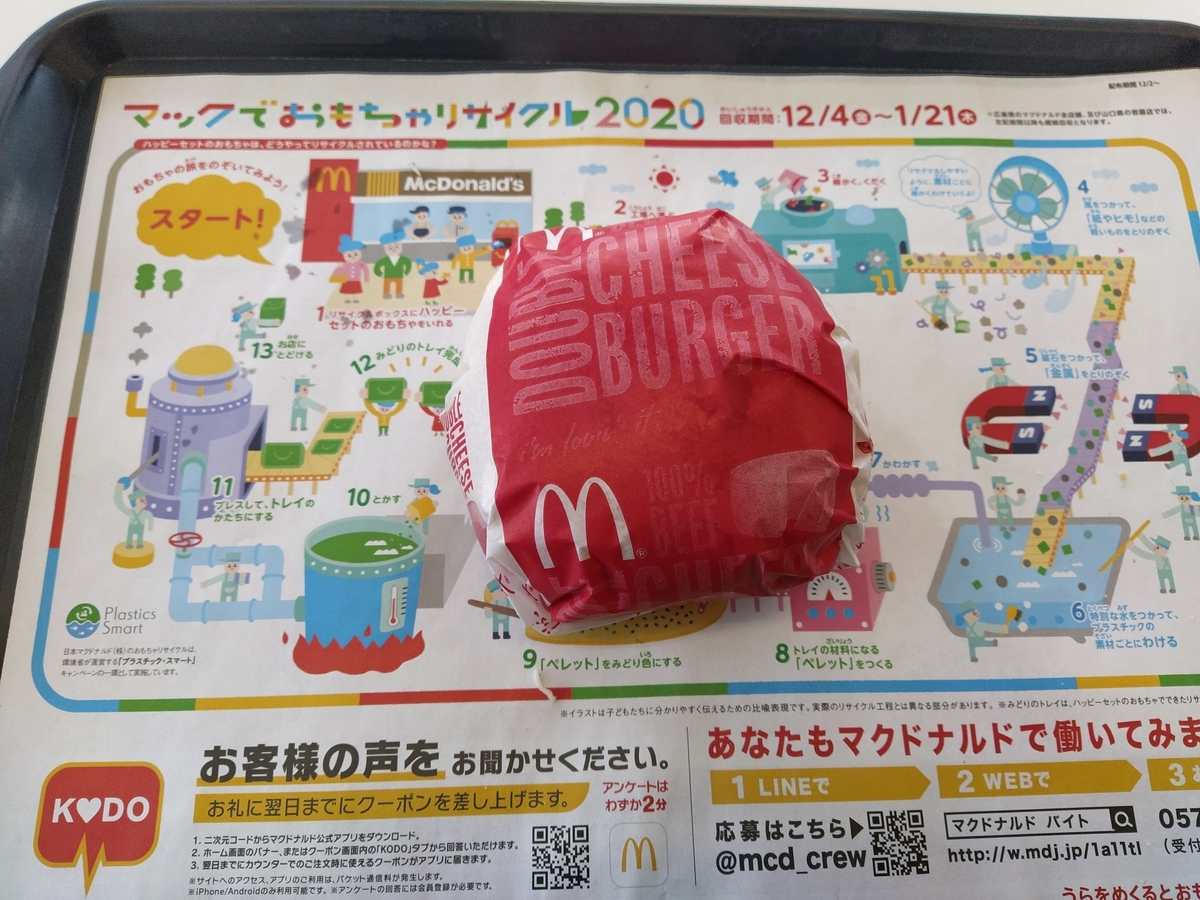 f:id:kushiro_gourmet:20201215123937j:plain