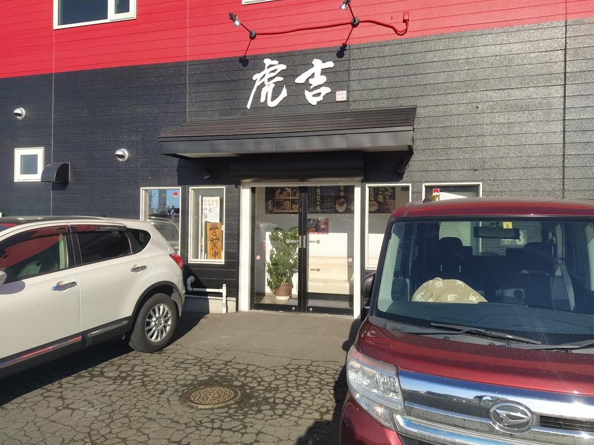 f:id:kushiro_gourmet:20201223123100j:plain