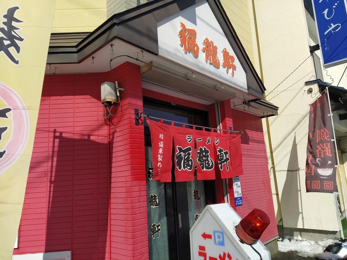 f:id:kushiro_gourmet:20210208120635j:plain