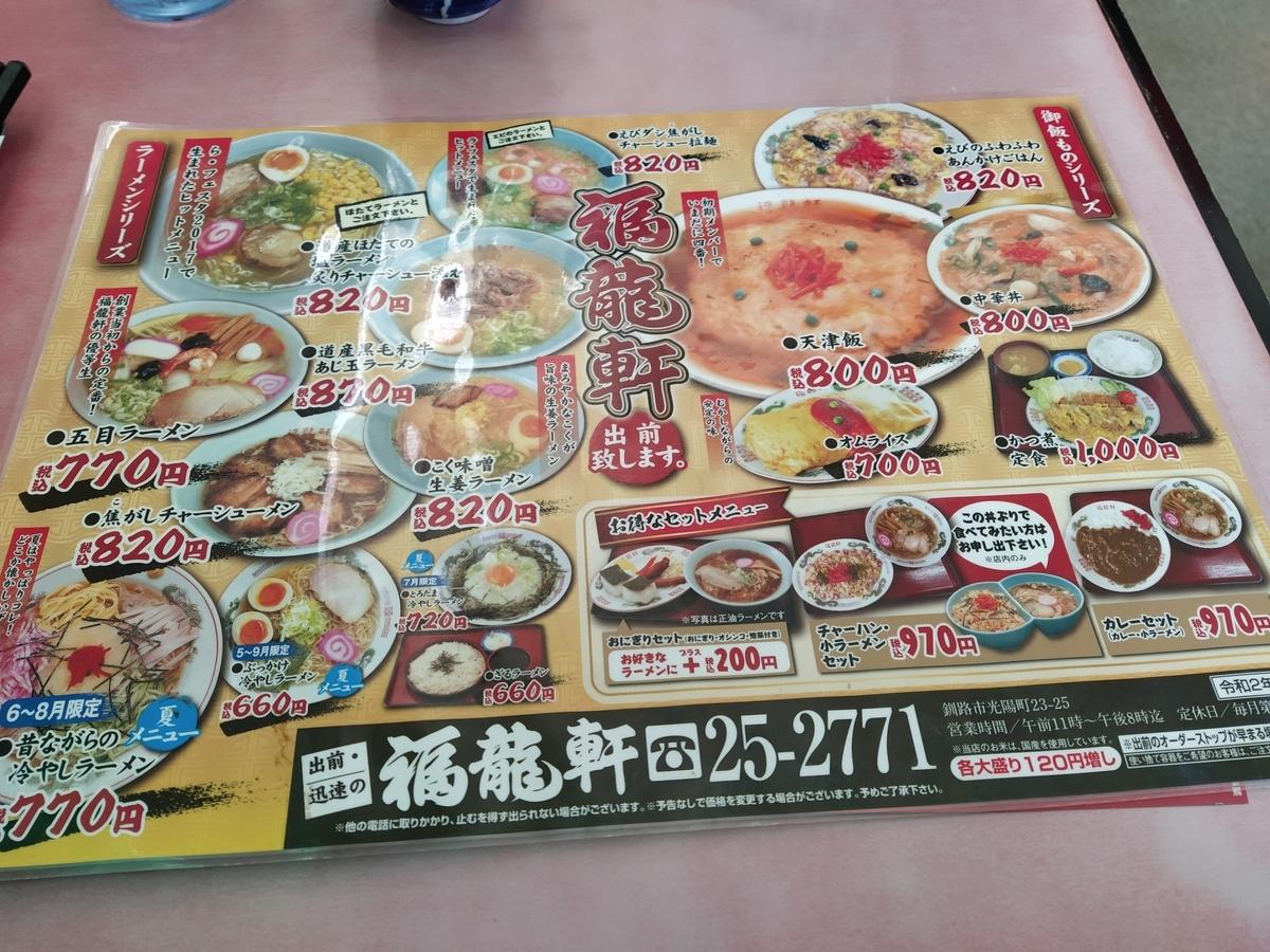 f:id:kushiro_gourmet:20210208121438j:plain