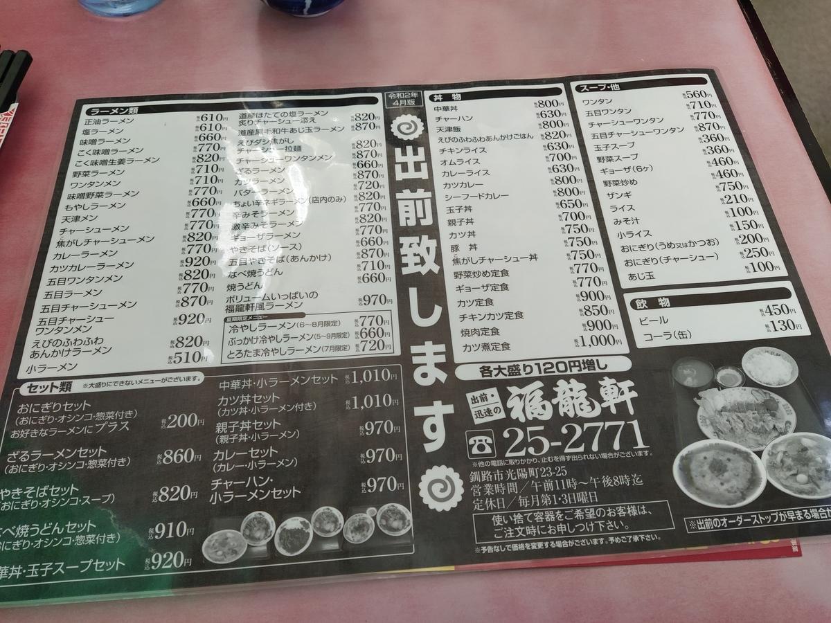 f:id:kushiro_gourmet:20210208121502j:plain