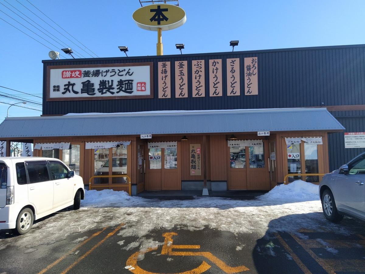 f:id:kushiro_gourmet:20210212133714j:plain