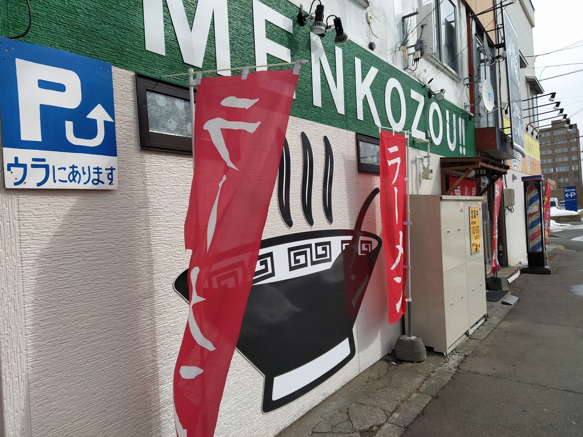 f:id:kushiro_gourmet:20210218121105j:plain