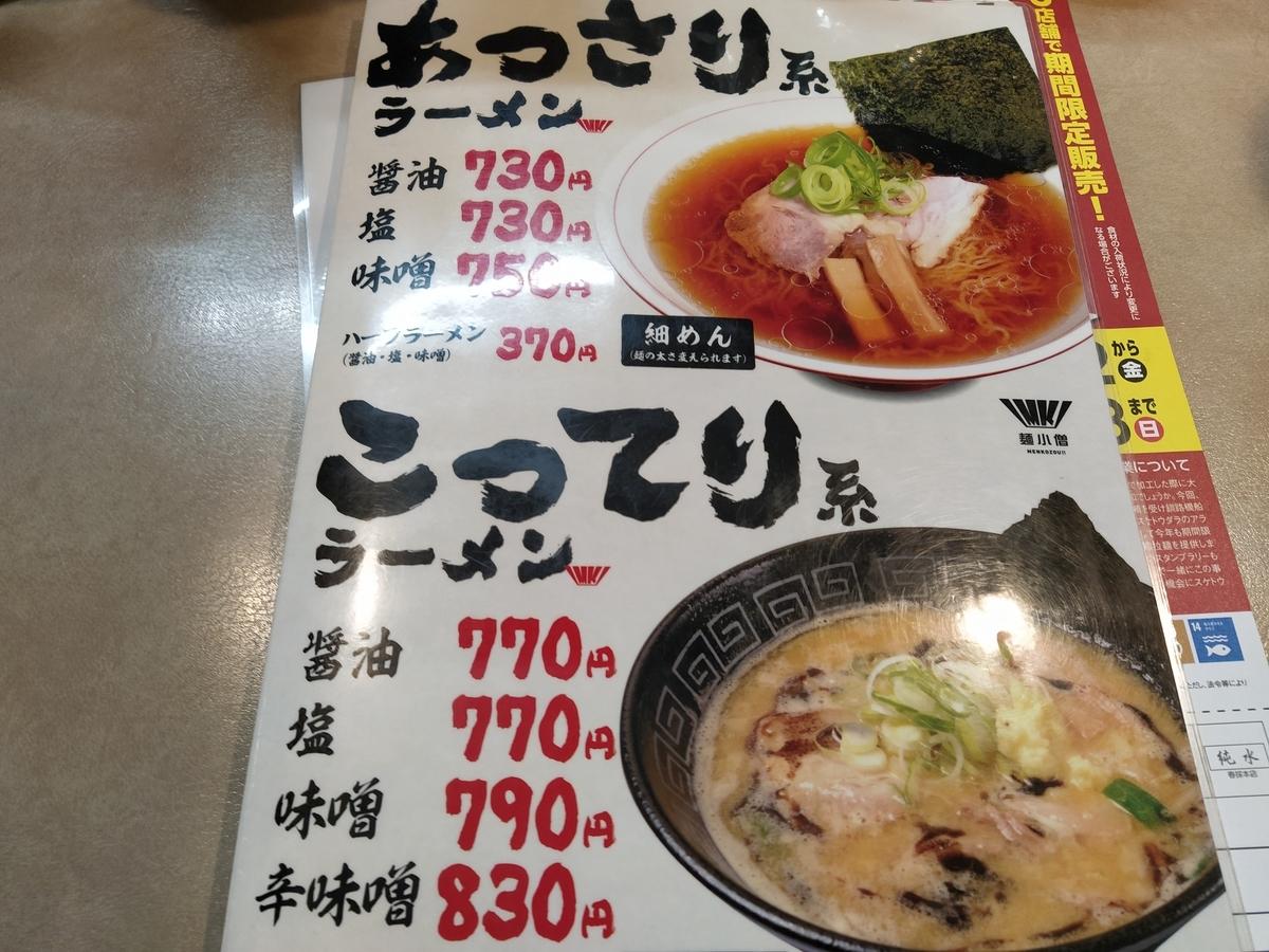 f:id:kushiro_gourmet:20210218121652j:plain