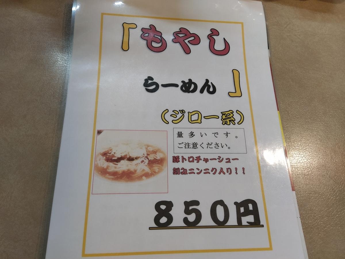 f:id:kushiro_gourmet:20210218122136j:plain