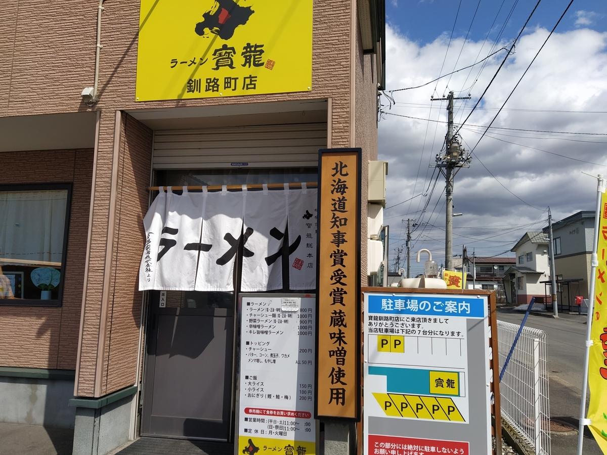 f:id:kushiro_gourmet:20210401124829j:plain