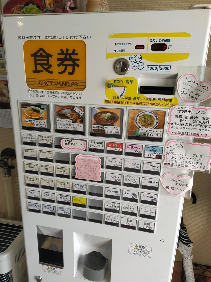 f:id:kushiro_gourmet:20210401125331j:plain