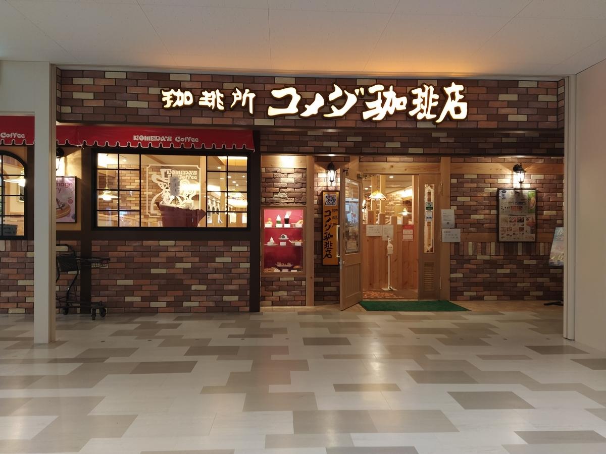 f:id:kushiro_gourmet:20210409132903j:plain