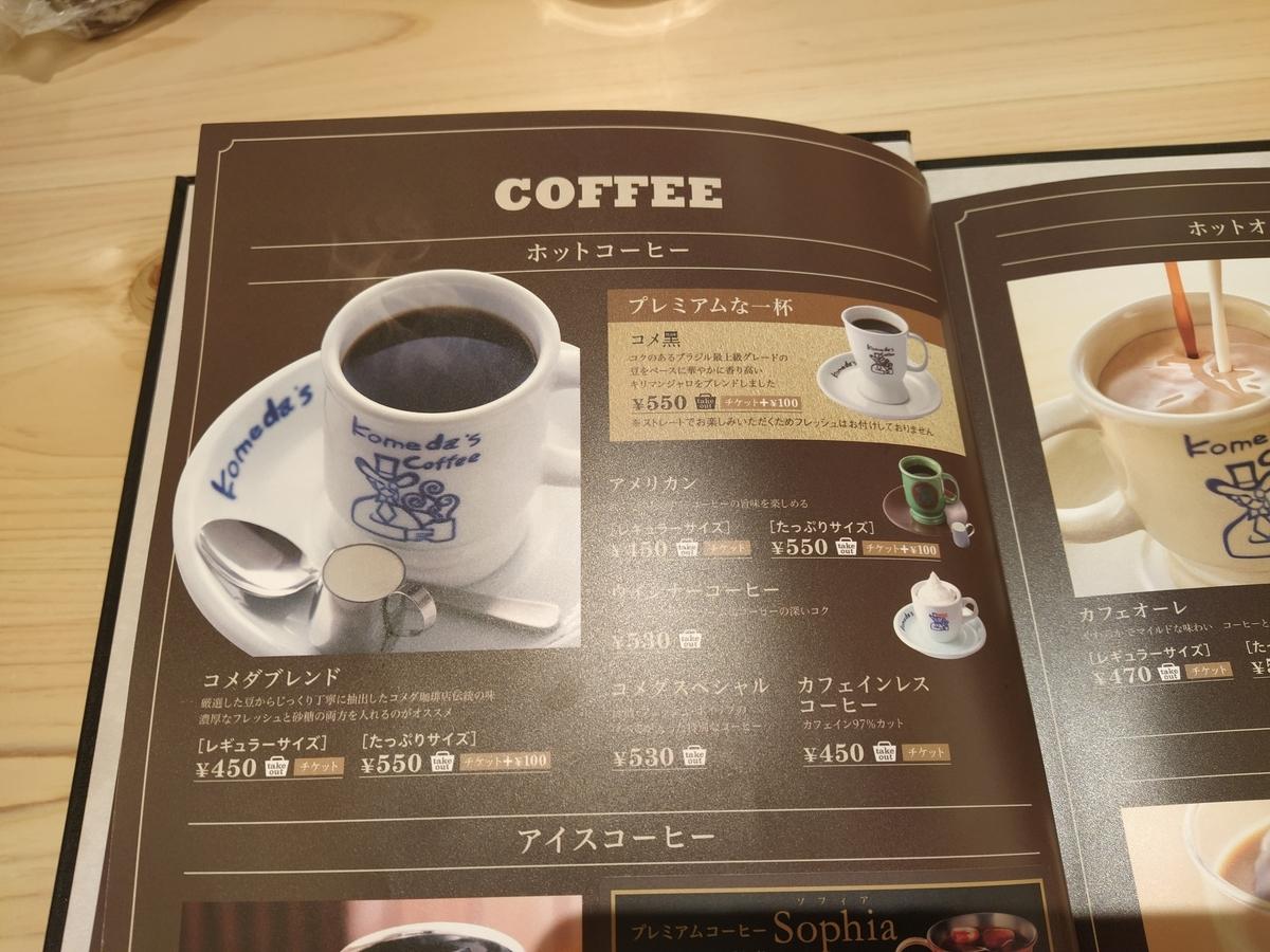 f:id:kushiro_gourmet:20210409134141j:plain