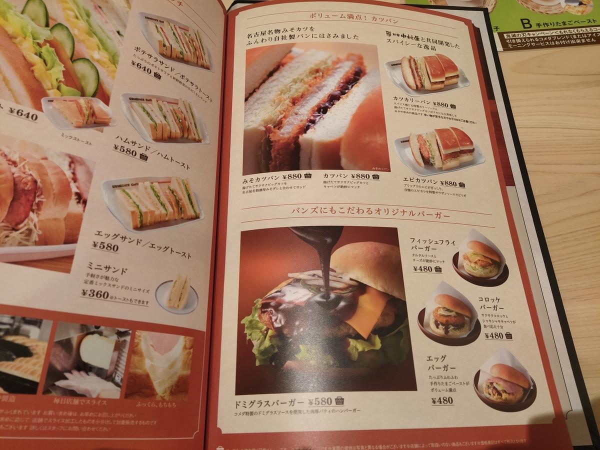 f:id:kushiro_gourmet:20210409135247j:plain