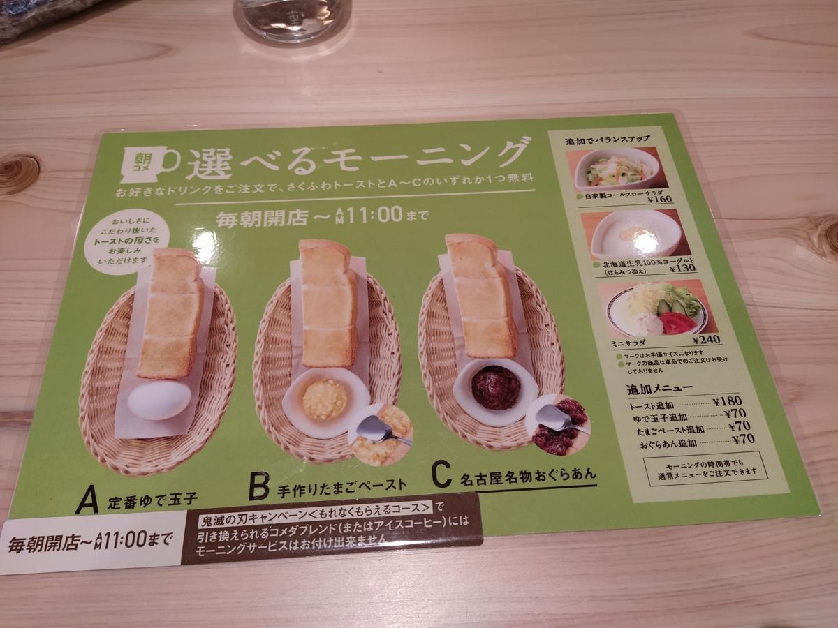f:id:kushiro_gourmet:20210409135926j:plain