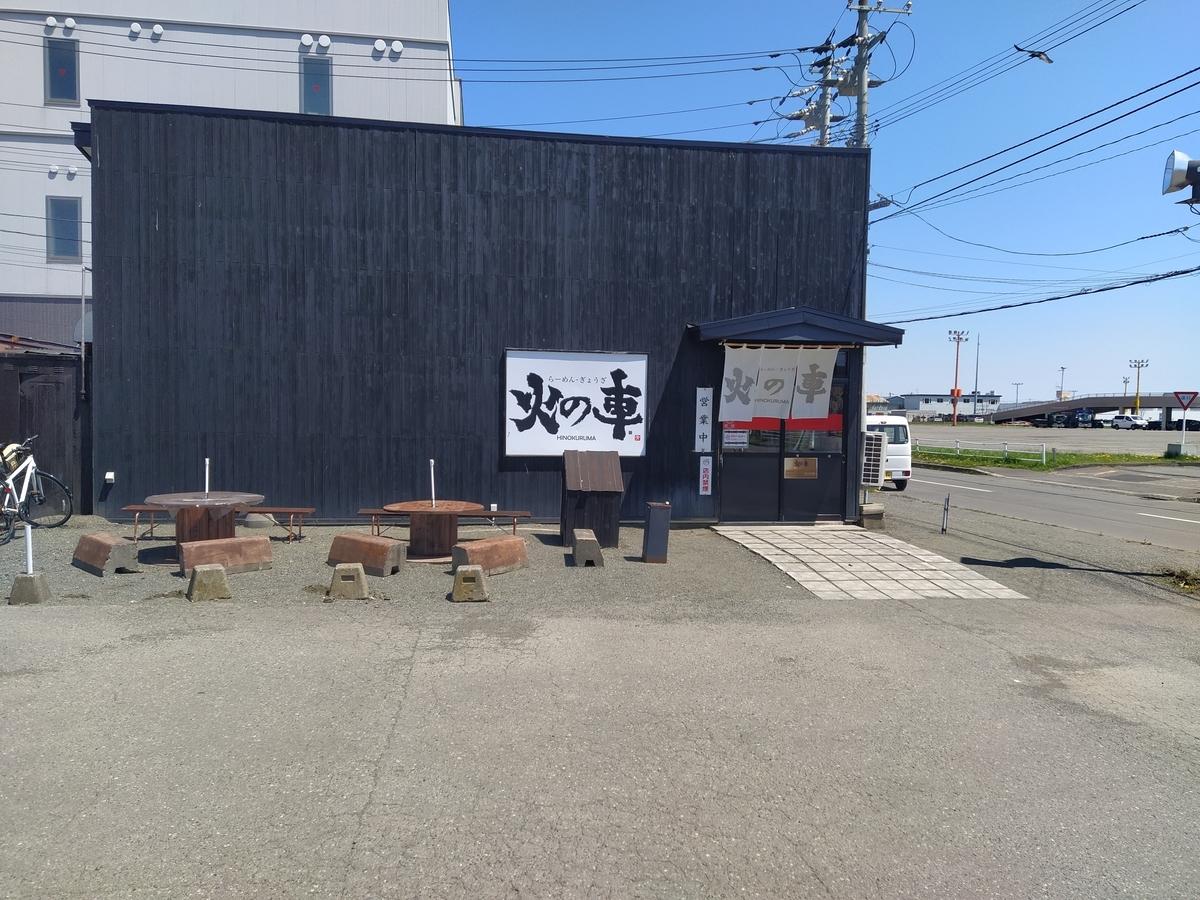 f:id:kushiro_gourmet:20210520130730j:plain