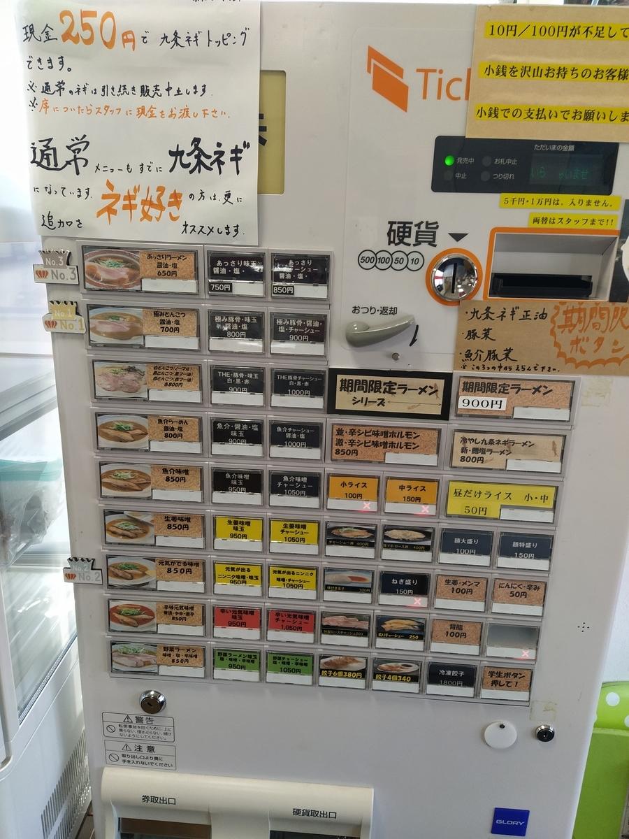 f:id:kushiro_gourmet:20210520131618j:plain