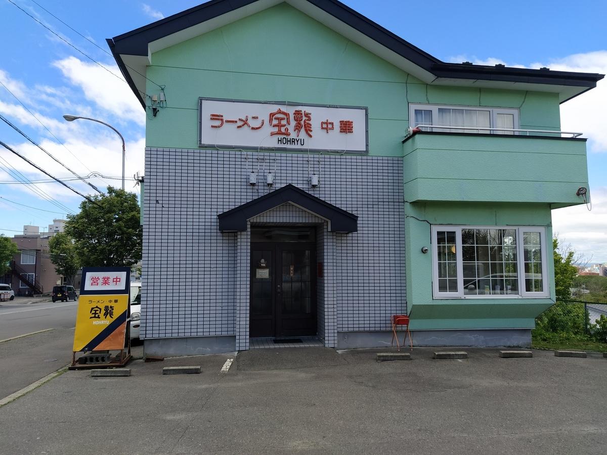 f:id:kushiro_gourmet:20210531115910j:plain