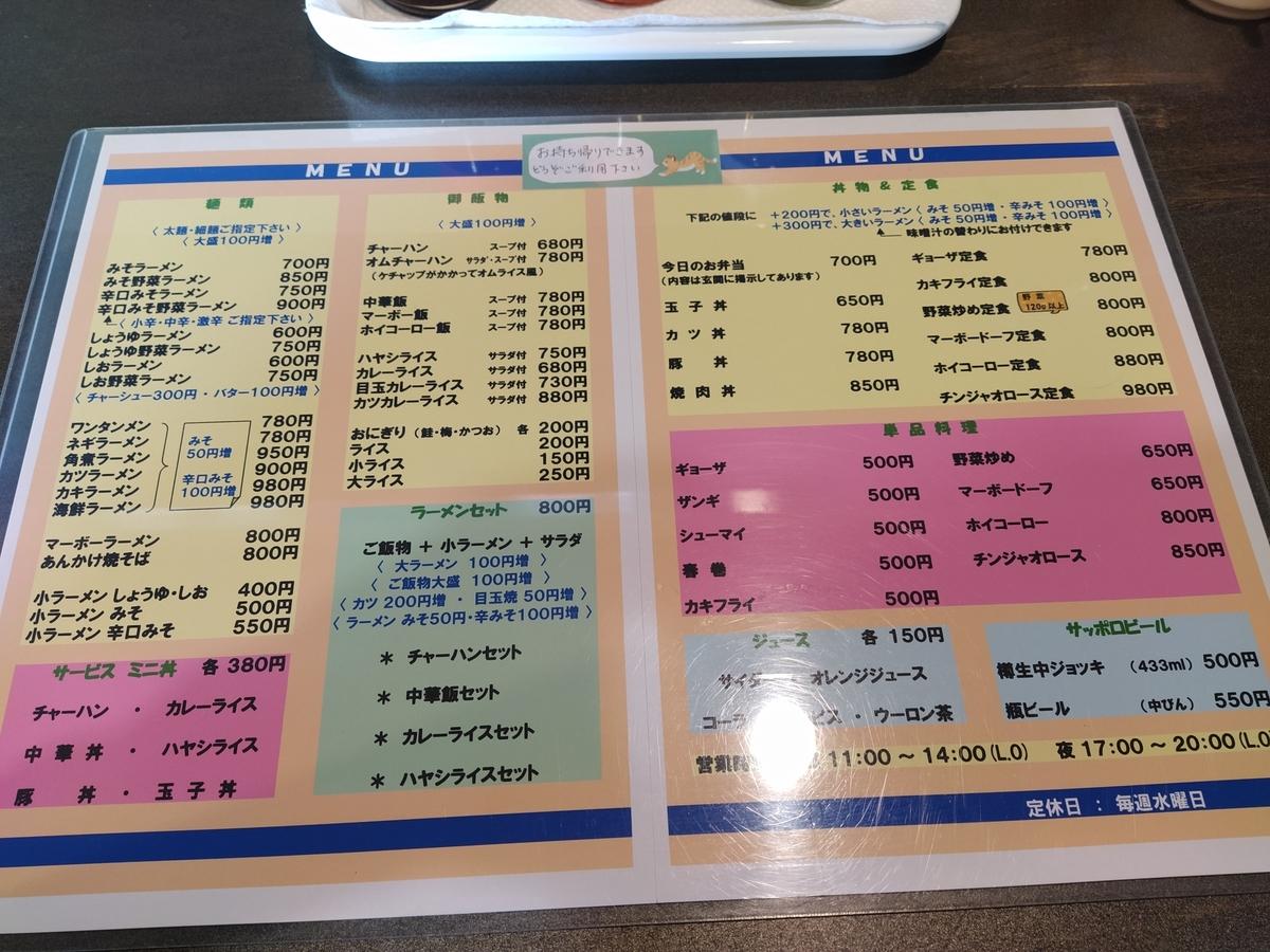 f:id:kushiro_gourmet:20210531121037j:plain