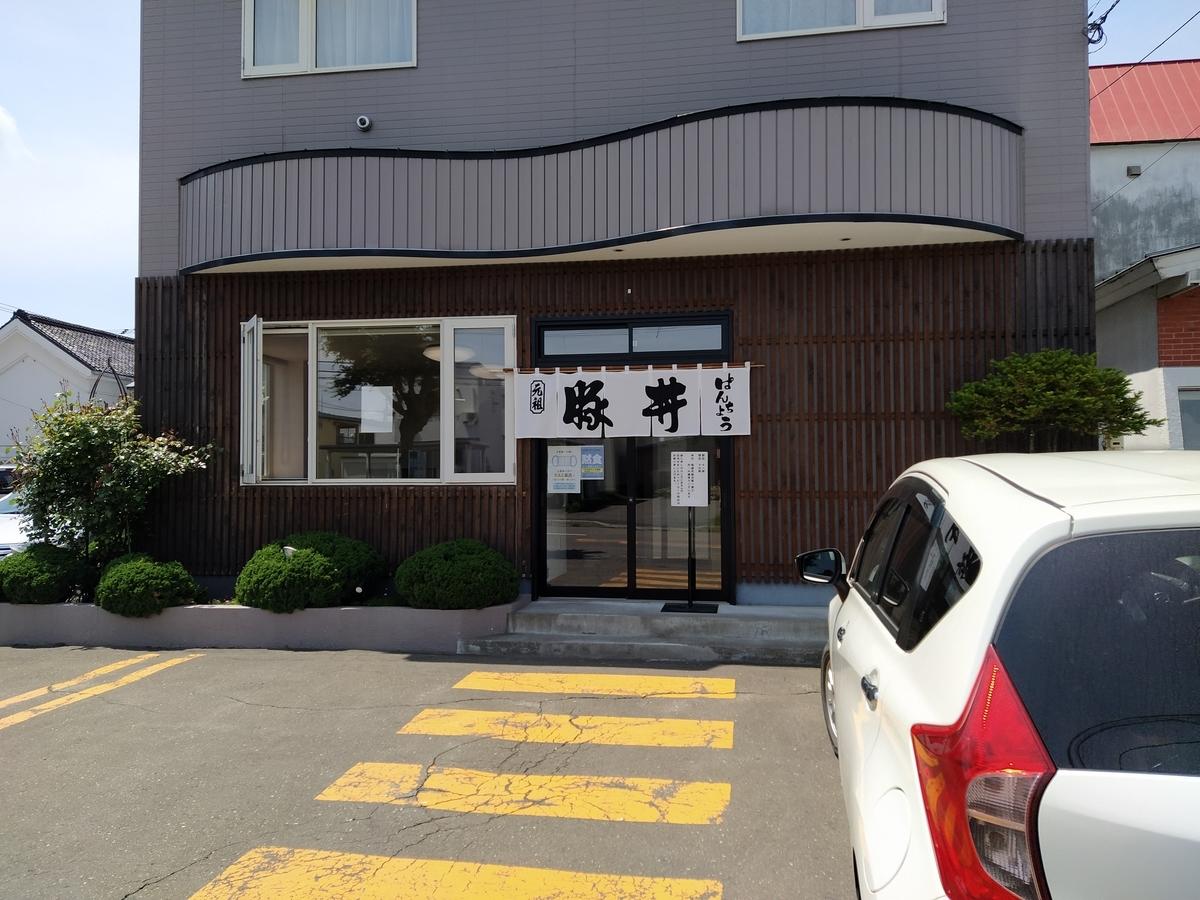 f:id:kushiro_gourmet:20210603202549j:plain