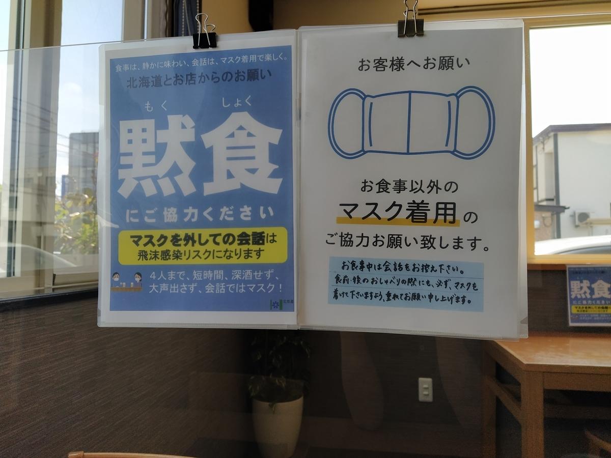 f:id:kushiro_gourmet:20210603204006j:plain
