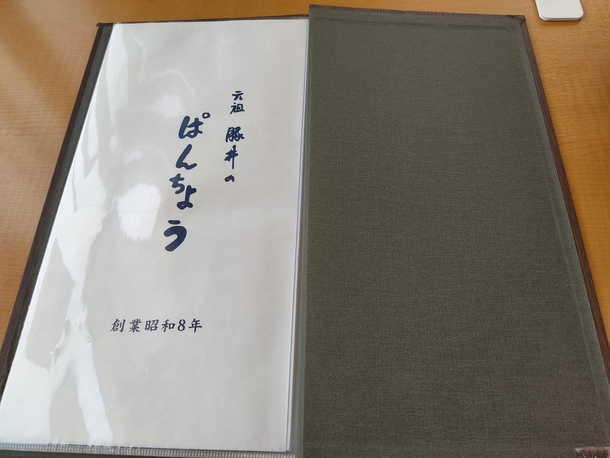 f:id:kushiro_gourmet:20210603204531j:plain