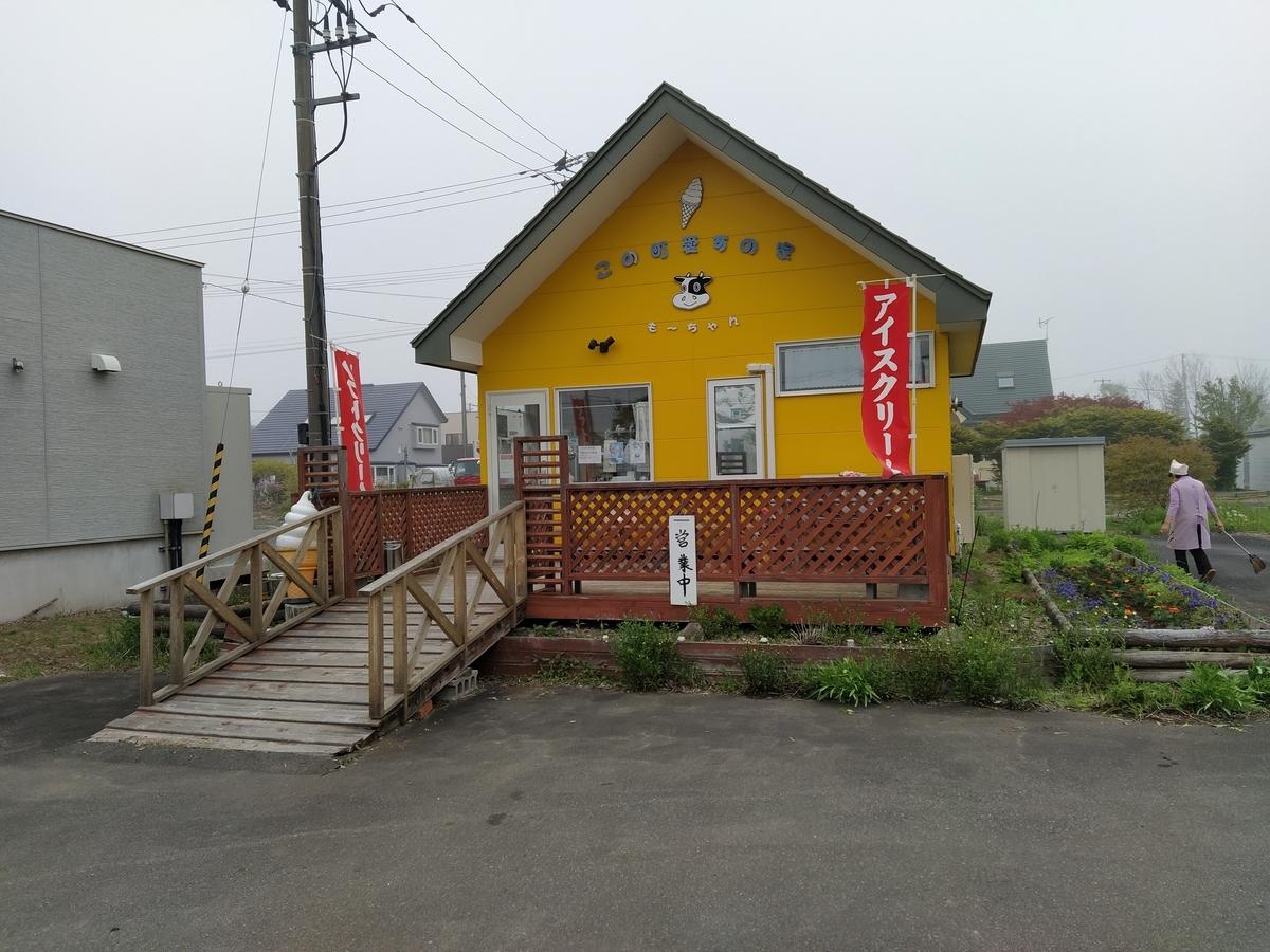 f:id:kushiro_gourmet:20210603215438j:plain