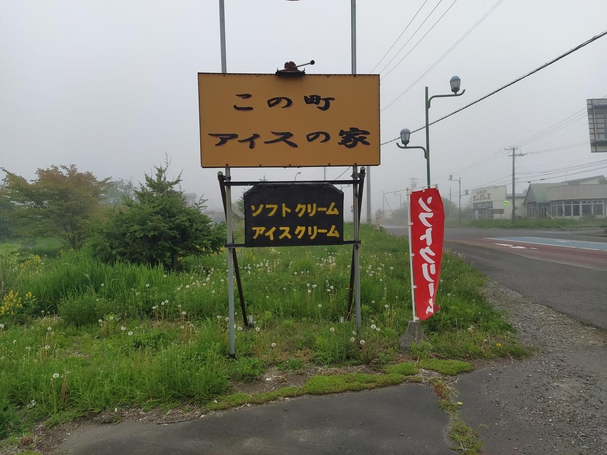 f:id:kushiro_gourmet:20210603220550j:plain